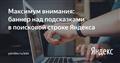 Максимум внимания: баннер над подсказками в поисковой строке Яндекса