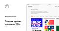 Примеры сайтов на Tilda Publishing