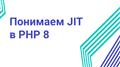 Понимаем JIT в PHP 8