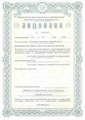 Сертификаты и лицензии – БашМеталСтрой