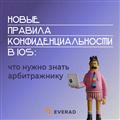 Функция App Tracking Transparency и как она повлияет на таргет   Blog Everad