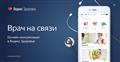 Онлайн-консультация врача — задать вопрос доктору в Яндекс Здоровье