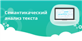Полный семантический анализ текста онлайн (seo-анализ)