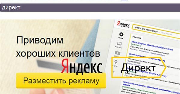 Яндекс.Директ обновил алгоритм Прогноза бюджета
