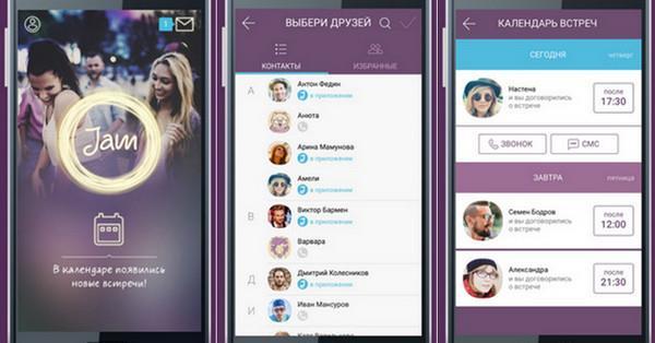 Одноклассники запустили Jam - приложение для организации встреч
