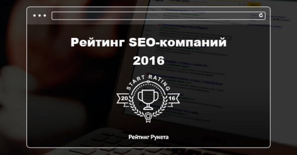 «Рейтинг Рунета»: названы лучшие SEO-компании 2016-го года