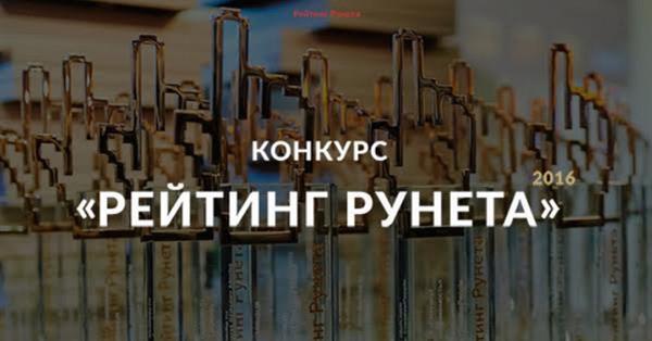 Всероссийский конкурс «Рейтинг Рунета» запустил новую версию собственного сайта