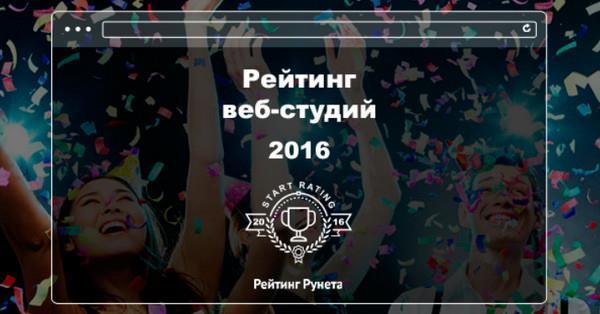 Рейтинг Рунета объявил сбор данных для ежегодного рейтинга веб-студий