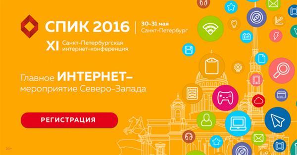XI Санкт-Петербургская интернет-конференция пройдет 30 и 31 мая