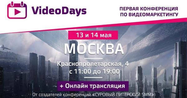 13-14 мая состоится первая конференция по видеомаркетингу VideoDays 2016