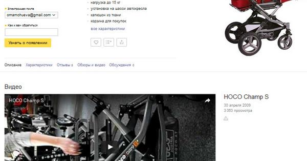 На Яндекс.Маркете стали доступны видеообзоры товаров
