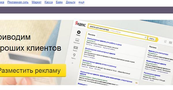Яндекс экспериментирует с оформлением объявлений Директа в поисковой выдаче