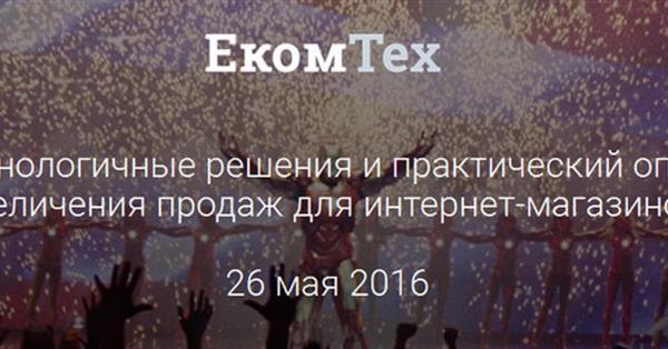 Конференция ЕкомТех - технологичные решения и практический опыт увеличения продаж для интернет-магазинов