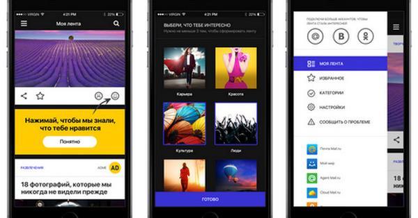 Mail.Ru Group запустила рекомендательное iOS-приложение Likemore