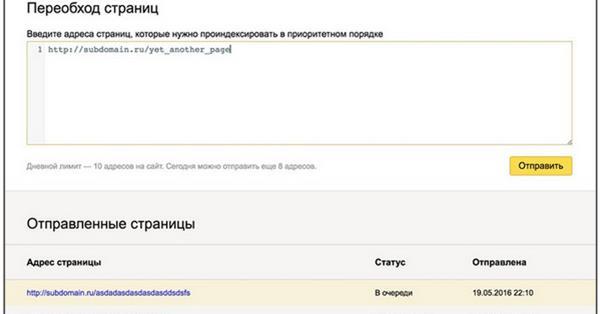 В Яндекс.Вебмастере запущен Приоритетный переобход страниц и показ запросов для сайта