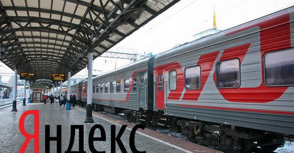 Яндекс и РЖД подписали соглашение об обмене данными о расписании поездов и электричек