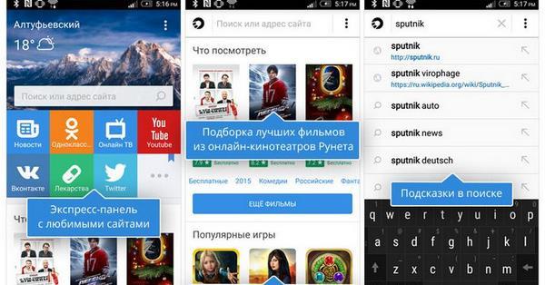 «Спутник» обновил мобильный браузер для OS Android