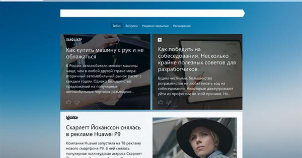 Новый Яндекс.Браузер: у каждого свой Дзен