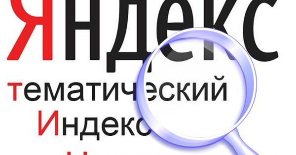 Яндекс обновил алгоритм расчета тИЦ