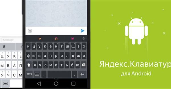 Яндекс выпустил Яндекс.Клавиатуру для Android