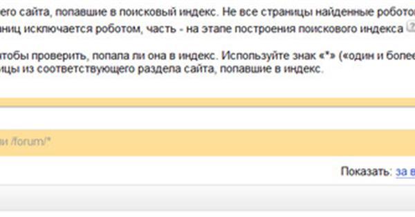 В Яндекс.Вебмастере произошло обновление разделов про индексирование