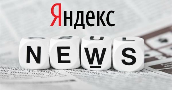 Яндекс.Новости будут. Without News або Новин