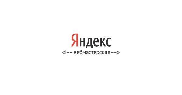 Пятая Вебмастерская Яндекса: Поисковая и продуктовая аналитика