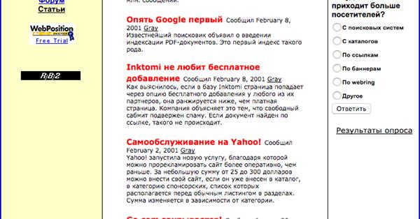 Searchengines 4.0 — запускаем!