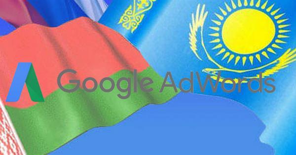 AdWords запускает геотаргетинг в 35 городах Беларуси и Казахстана