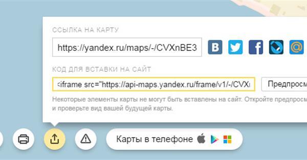 На Яндекс.Картах появился функционал создания интерактивных карт для вставки на сайт