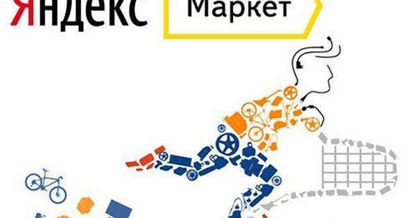 Яндекс.Маркет расширяет список товарных категорий, работающих по CPA-модели