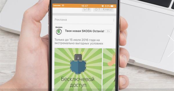 Одноклассники тестируют «Карусель» - новый формат мобильной рекламы
