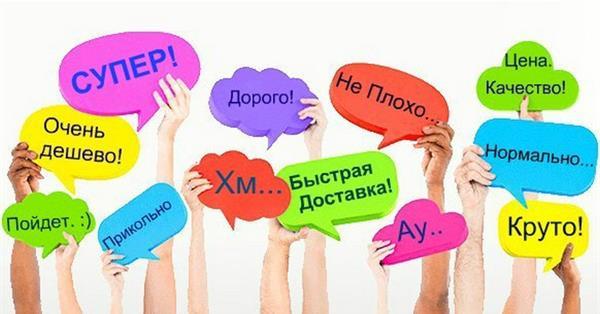 76% российских интернет-пользователей доверяют отзывам в сети