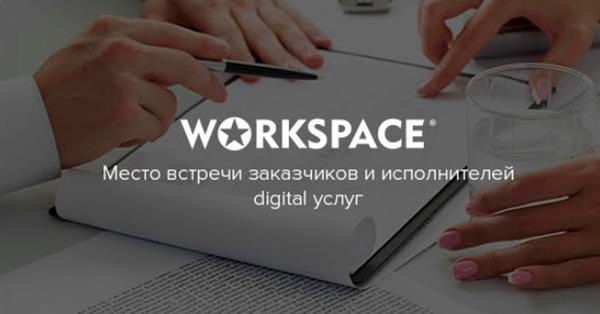 Тендерная площадка digital-услуг WORKSPACE начала свою работу