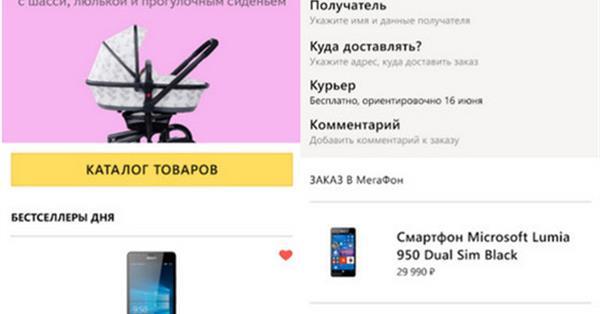 Вышло приложение Яндекс.Маркета для смартфонов на Windows 10