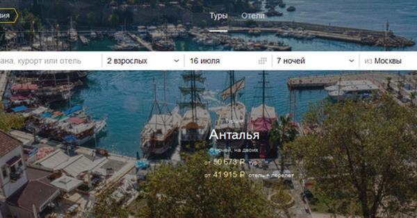 Турция стала первой темой по росту интереса в поиске Яндекса