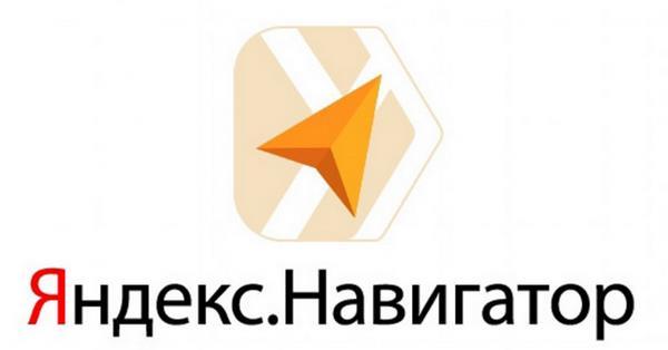 В Яндекс.Навигаторе появилась возможность вызвать эвакуатор или техслужбу