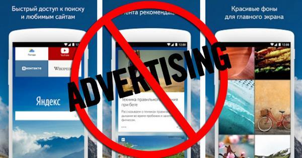 Яндекс.Браузер для Android начал поддерживать внешние блокировщики рекламы