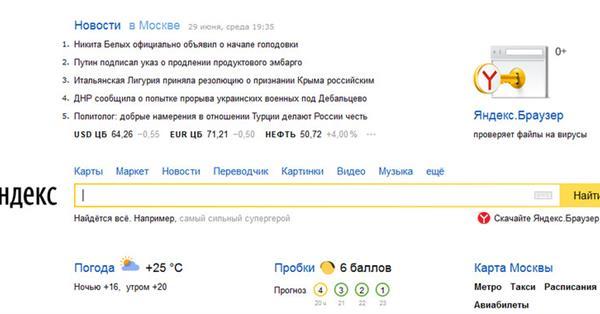 Запуск Яндекс.Аудиторий вызвал изменения на главной Яндекса