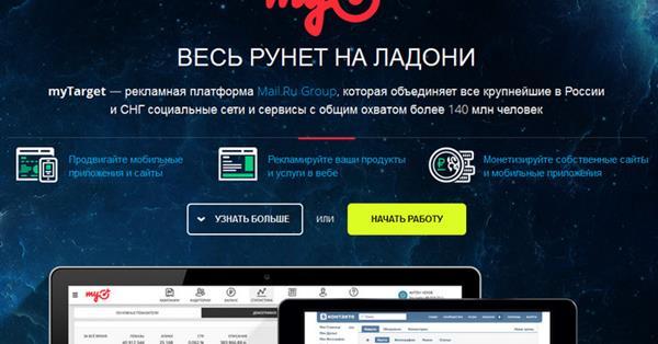 myTarget запускает мобильную видеорекламу в партнерской сети