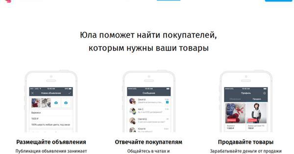 Новый проект Mail.ru Group «Юла» ежемесячно посещают более 2,5 млн человек