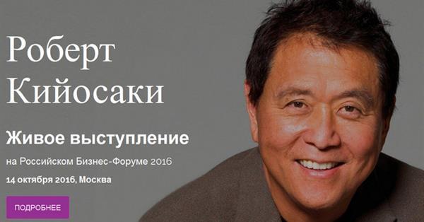 Роберт Кийосаки выступит в Москве на Российском бизнес-форуме 14 октября 2016 года