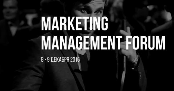 Marketing Management Forum 2016