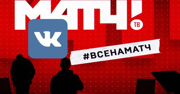 ВКонтакте и Матч ТВ будут вместе освещать главные спортивные события в соцсети