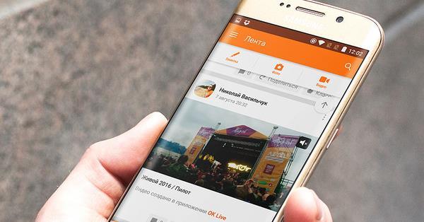 Одноклассники запустили автоплей для видео в мобильных лентах пользователей