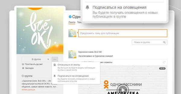 В Одноклассниках появилась возможность подписаться на обновления