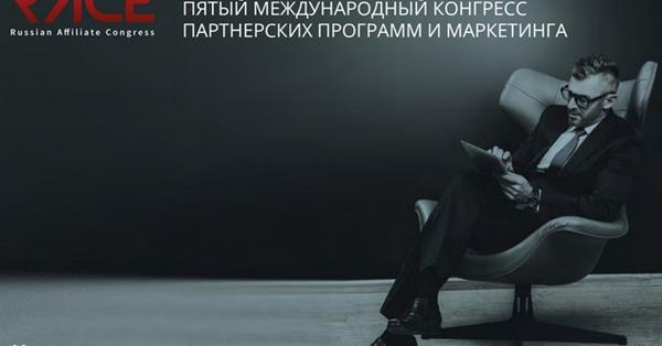 7 октября в Москве пройдет пятый конгресс аффилиативного маркетинга