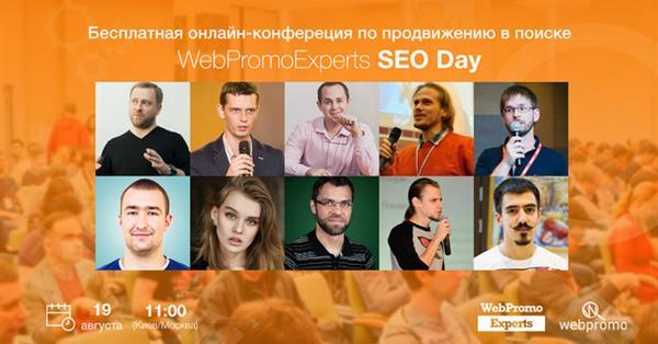 WebPromoExperts SEO Day - не пропусти главное SEO событие этого лета!