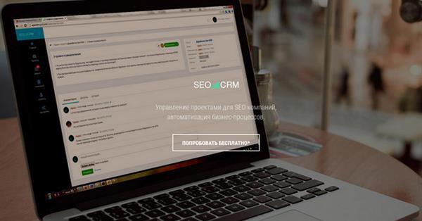 Сервис Seo-CRM вышел из беты и стал доступен для регистрации