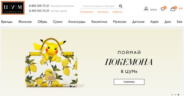 Яндекс разработал для ЦУМа систему персональных рекомендаций
